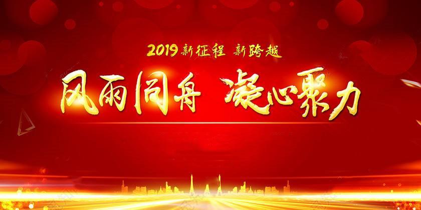 热烈祝贺公司2019年年会圆满结束