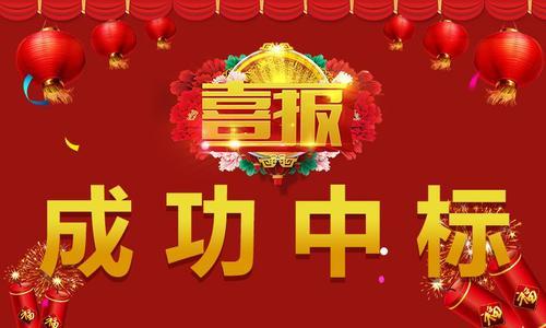 热烈庆祝公司中标《广州市轨道交通八号线北延段【车站设备安装工程V标段】》