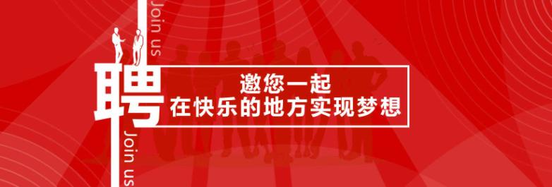 【聘】k8彩票下载 · 招聘工厂会计